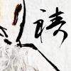 祷 -inori-